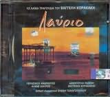 CD image VAGGELIS KORAKAKIS / LAYRIO - (GERASIMOS ANDREATOS - ELENI TSALIGOPOULOU)