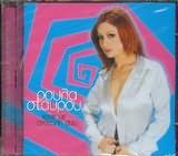 CD image ROULA STAYROU / KANE ME ANATOLI SOU