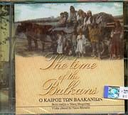 CD image O KAIROS TON VALKANION