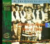 CD image ΕΛΛΑΔΟΣ ΑΡΧΕΙΟΝ / ΜΟΥΣΙΚΗ ΤΗΣ ΗΠΕΙΡΟΥ Νο.2 / 1926 - 1937