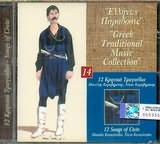 CD image ΕΛΛΗΝΩΝ ΠΑΡΑΔΟΣΙΣ Νο14 / 12 ΚΡΗΤΙΚΑ ΤΡΑΓΟΥΔΙΑ
