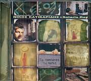CD image ΝΙΚΟΣ ΚΑΤΙΚΑΡΙΔΗΣ - SOLARIS RAY / ΤΙΣ ΠΑΡΑΞΕΝΕΣ ΤΙΣ ΜΕΡΕΣ
