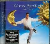 CD image ΚΩΣΤΑΣ ΜΑΝΤΖΙΟΣ / ΜΕΡΑ ΝΥΧΤΑ