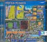 CD image YPOGEIA REYMATA / EIKONES STA SYNNEFA