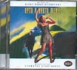 CD image ÁÕÔÇ Ç ÍÕ×ÔÁ ÌÅÍÅÉ (ÓÔÁÌÁÔÇÓ ÊÑÁÏÕÍÁÊÇÓ) - (OST)