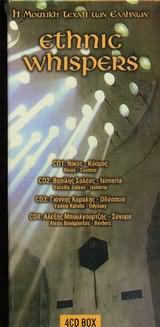 CD image I MOUSIKI TEHNI TON ELLINON / ENTEHNI MOUSIKI TON ELLINON - ETHNIC WHISPERS (4CD)
