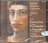 CD image MIKIS THEODORAKIS / TA PIKROSAVVATA