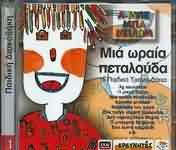 CD image PAIDIKA / MIA ORAIA PETALOUDA [15 PAIDIKA TRAGOUDAKIA]