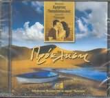 CD image ΠΡΟΚΛΗΣΗ - ΧΡΗΣΤΟΣ ΠΑΠΑΔΟΠΟΥΛΟΣ - ΓΛΥΚΕΡΙΑ - (ΑΝΤ1) - (OST)