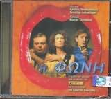 CD: Η ΦΩΝΗ - Κ.ΣΚΑΝΔΑΛΗΣ (ΕΤ1) - (OST) [5201364713376]