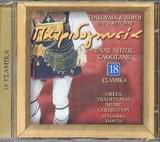 CD image PATRIDOGNOSIA / ENAS AITOS KATHOTANE - TSAMIKA