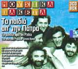 TA PAIDIA APO TIN PATRA (3CD BOX)