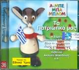 CD image PAIDIKA / TA PATRIOTIKA MAS