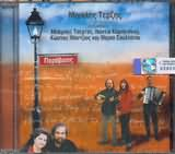 CD image MIHALIS TERZIS / PARAVASI TRAGOUDOUN TSERTOS - MANTZIOS - SOULTATOU - KARAGIANNI