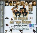 CD image TA PAIDIA APO TIN PATRA / PAROUSIAZOUN KYRIES [LINTA - DOUKISSA - RODA - HOMATA - GLYKERIA - PITSA PAPAD. - LABRA