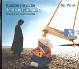 CD image KOSTAS PAYLIDIS / POIA GI POIA PATRIDA [SAR PENEN]