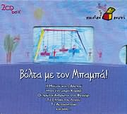 CD image for PAIDIKO KOUTI / VOLTA ME TON BABA (2CD)