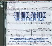 ELLINES SYNTHETES / <br>LOIZOS - SPANOS - KATSAROS - PLESSAS (2CD)