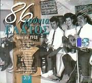 86 HRONIA ELATOS APO TO 1918 (2CD)