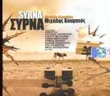 CD image MIHALIS KOUBIOS / SYRNA
