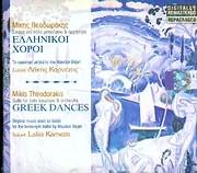 CD image MIKIS THEODORAKIS / SOUITA GIA SOLO BOUZOUKI KAI ORHISTRA - ELLINIKOI HOROI - BALETO MAURICE BEJART