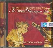 TO ELLINIKO THEATRO SKION / <br>NTINOS THEODOROPOULOS