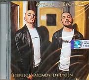 ARTEMIS EYTHYMIS / <br>EGEIRESTHE AGOMEN ENTEYTHEN