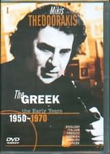 ����� ���������� - THE GREEK I / <br>DOCUMENTARY 1950 TO 1970 - (DVD)