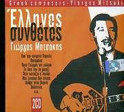 CD image ΕΛΛΗΝΕΣ ΣΥΝΘΕΤΕΣ / ΓΙΩΡΓΟΣ ΜΗΤΣΑΚΗΣ - (2CD)
