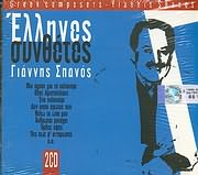 CD image ELLINES SYNTHETES / GIANNIS SPANOS (2CD)