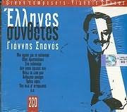 CD image ΕΛΛΗΝΕΣ ΣΥΝΘΕΤΕΣ / ΓΙΑΝΝΗΣ ΣΠΑΝΟΣ (2CD)