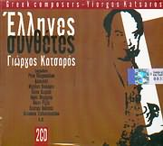 ELLINES SYNTHETES / <br>GIORGOS KATSAROS (2CD)
