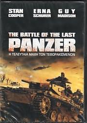 DVD VIDEO image I TELEYTAIA MAHI TON TETHORAKISMENON - THE BATTLE OF THE LAST PANZER - (DVD VIDEO)