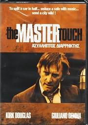 DVD VIDEO image THE MASTER TOUCH - ASYLLIPTOS DIARRIKTIS (KIRK DOUGLAS, GIULIANO GEMMA) - (DVD VIDEO)