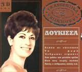 TA AYTHENTIKA / <br>DOUKISSA (2CD)