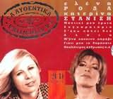 CD image TA AYTHENTIKA / ELENI RODA KATERINA STANISI MEGALES EPITYHIES (2CD BOX)