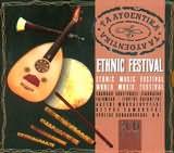 TA AYTHENTIKA / <br>ETHNIC FESTIVAL WORLD MUSIC FESTIVAL (2CD BOX)