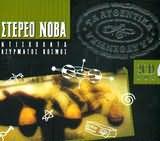 CD image TA AYTHENTIKA / STEREO NOVA NTISKOLATA - ASYRMATOS KOSMOS (2CD BOX)