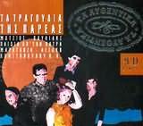 CD image TA AYTHENTIKA / TA TRAGOUDIA TIS PAREAS MANTZIOS PAYLIDIS PAIDIA APO TIN PATRA K.A (2CD)