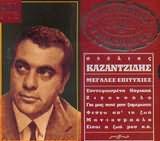 CD image TA AYTHENTIKA / STELIOS KAZANTZIDIS MEGALES EPITYHIES EISAI I ZOI MOU - TRAGOUDIA TOU STELIOU (2CD BOX)