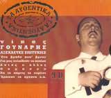 CD image TA AYTHENTIKA / NIKOS GOUNARIS ENA VRADY POU VRHE GIA MAS KELAIDOUN TA POULIA (2CD BOX)