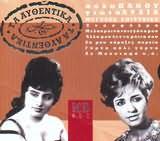 CD image TA AYTHENTIKA / POLY PANOU GIOTA LYDIA PARE TO DAHTYLIDI MOU TA PROTA MOU TRAGOUDIA (2CD BOX)