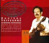 CD image TA AYTHENTIKA / VASILIS TSITSANIS OI PROTES EKTELESEIS (2CD)