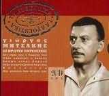 CD image TA AYTHENTIKA / GIORGOS MITSAKIS OI PROTES EKTELESEIS (2CD)