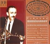 TA AYTHENTIKA / <br>GIANNIS PAPAIOANNOU VADIZO KAI PARAMILO KAPETAN ANDREAS ZEPOS (2CD BOX)