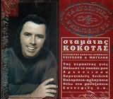 CD image TA AYTHENTIKA / STAMATIS KOKOTAS TRAGOUDA VASILI TSITSANI - TRAGOUDA GIORGO MITSAKI (2CD)