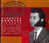 CD image TA AYTHENTIKA / STAMATIS KOKOTAS AYTA POU ITHELA NA PO - TA TRAGOUDIA MOU (2CD)