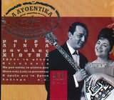 CD image TA AYTHENTIKA / MAIRI LINTA MANOLIS HIOTIS AYTA POU ITHELA NA PO - 19 MEGALES EPITYHIES (2CD)