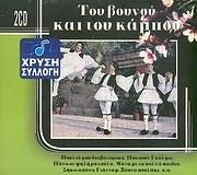 ΧΡΥΣΗ ΣΥΛΛΟΓΗ / <br>ΤΟΥ ΒΟΥΝΟΥ ΚΑΙ ΤΟΥ ΚΑΜΠΟΥ (2CD)