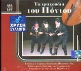 CD image ΧΡΥΣΗ ΣΥΛΛΟΓΗ / ΤΑ ΤΡΑΓΟΥΔΙΑ ΤΟΥ ΠΟΝΤΟΥ (2CD)